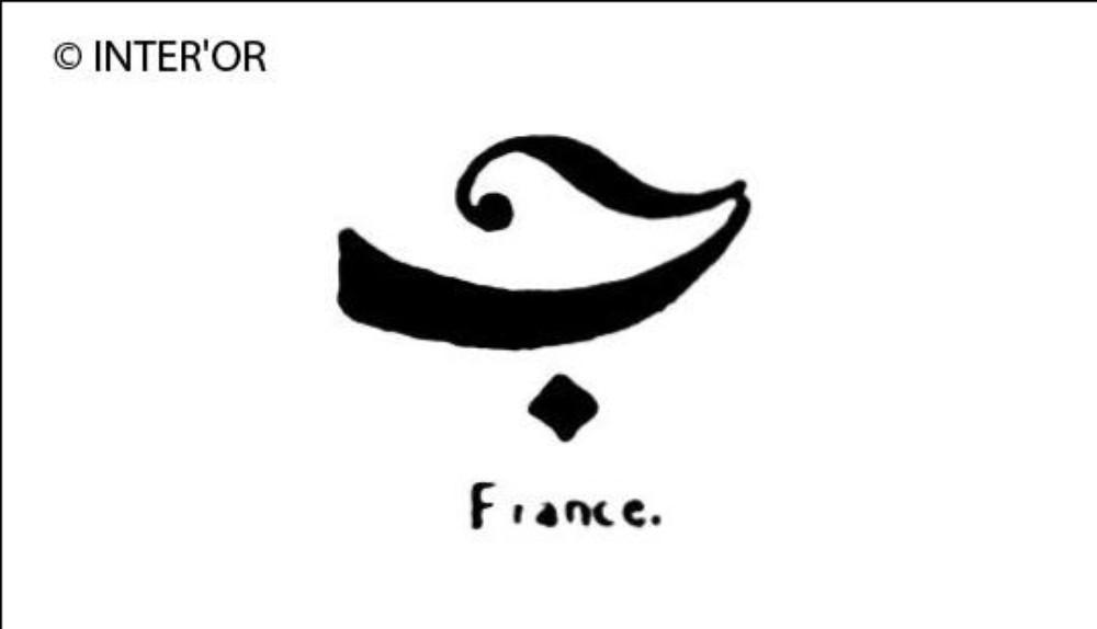 Lettre arabe (g)