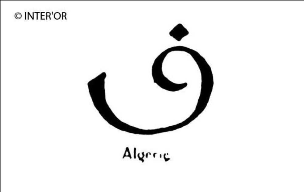 Lettre arabe (q initiale arabe de constantine)
