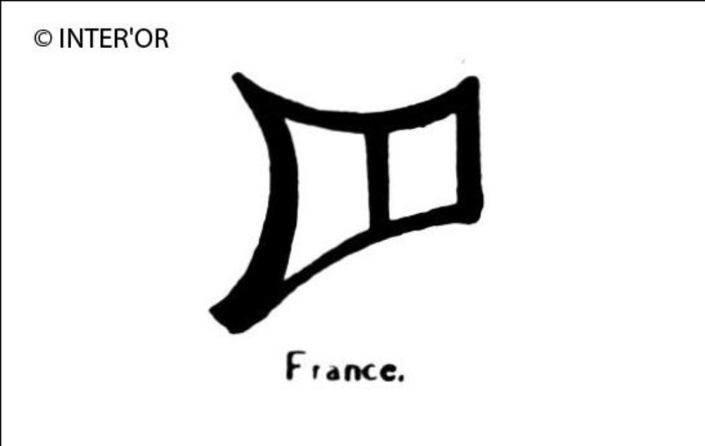 Lettre etrangere (ious bulgare)